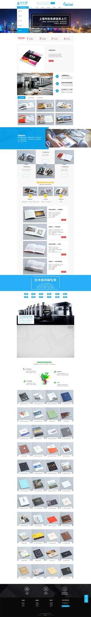 印丰网印刷包装商城