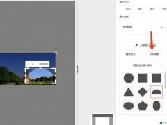 云设计-图片裁切增加形状裁切