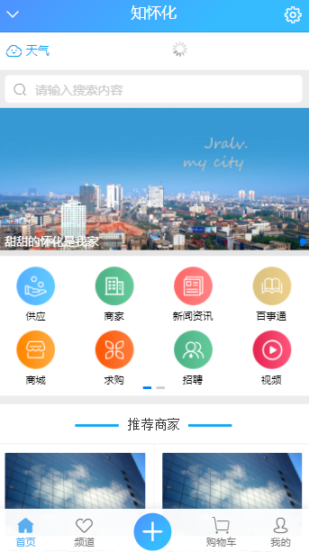 知怀化地方门户网站