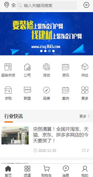 装修门户网站平台