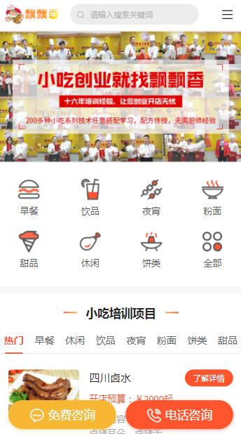 湖南飘飘香小吃培训官网