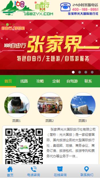 张家界光大国际旅行官网