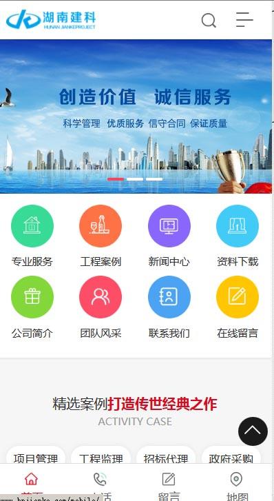 湖南建科工程项目管理有限公司