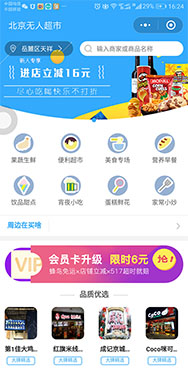 北京无人超市点餐外卖小程序