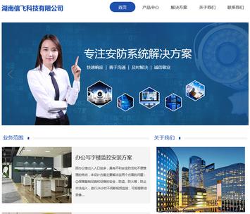 湖南信飞科技有限公司