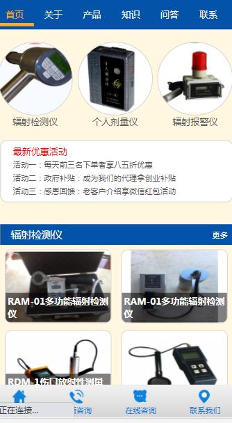 北京雷腾官网