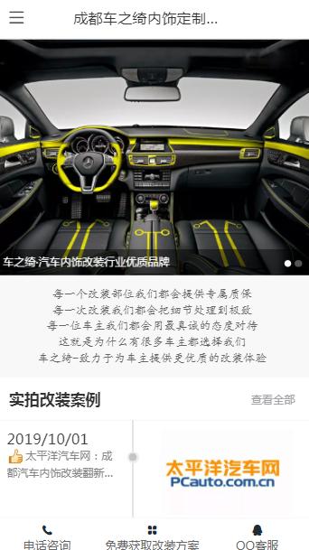 汽车企业网站模板制作案例