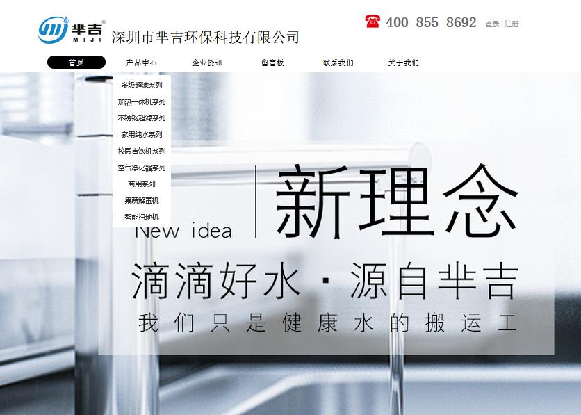 环保企业网站模板制作案例