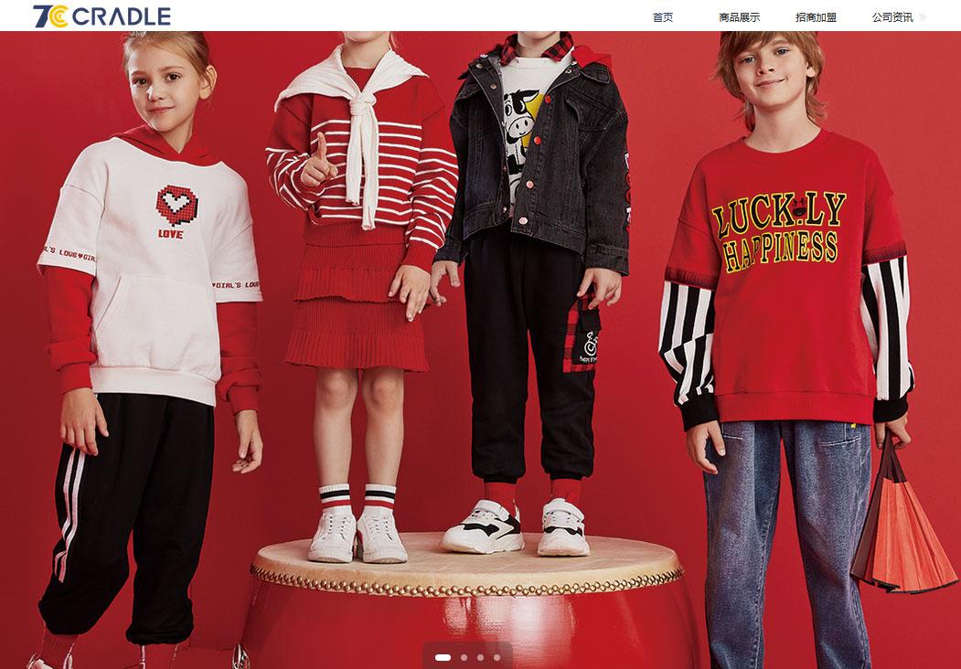 儿童用品公司网站模板制作