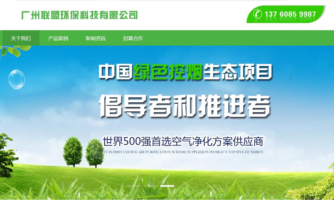 环保科技企业官网模板
