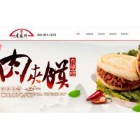 小吃美食企业官网制作
