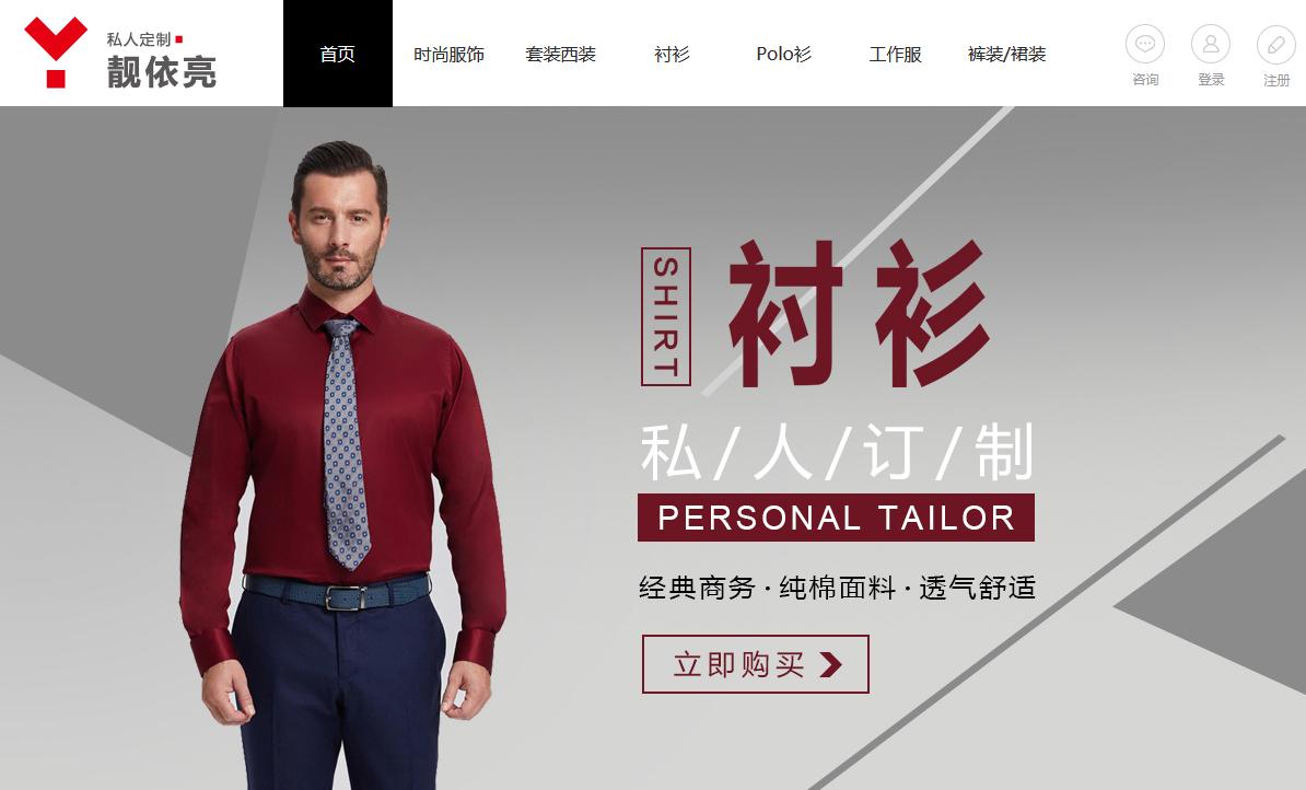 服装批发商城网站模板制作