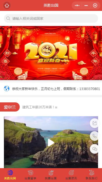 沧州英胜出国劳务留学机构