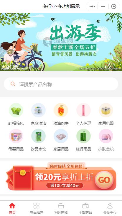 秒福心选小程序商城-(全功能演示版)