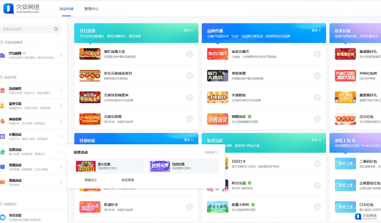 萌宝微信投票活动,营销互动常用功能