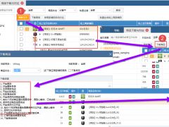 管家婆网店ERP操作教程-功能使用指引