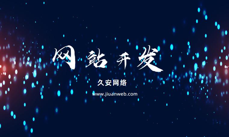 邵阳市模板建站