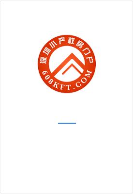 深圳小产权房门户百度小程序开发制作