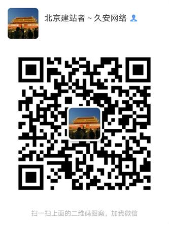 北京网站建设微信