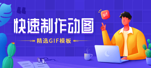 精选GIF模板背景图片